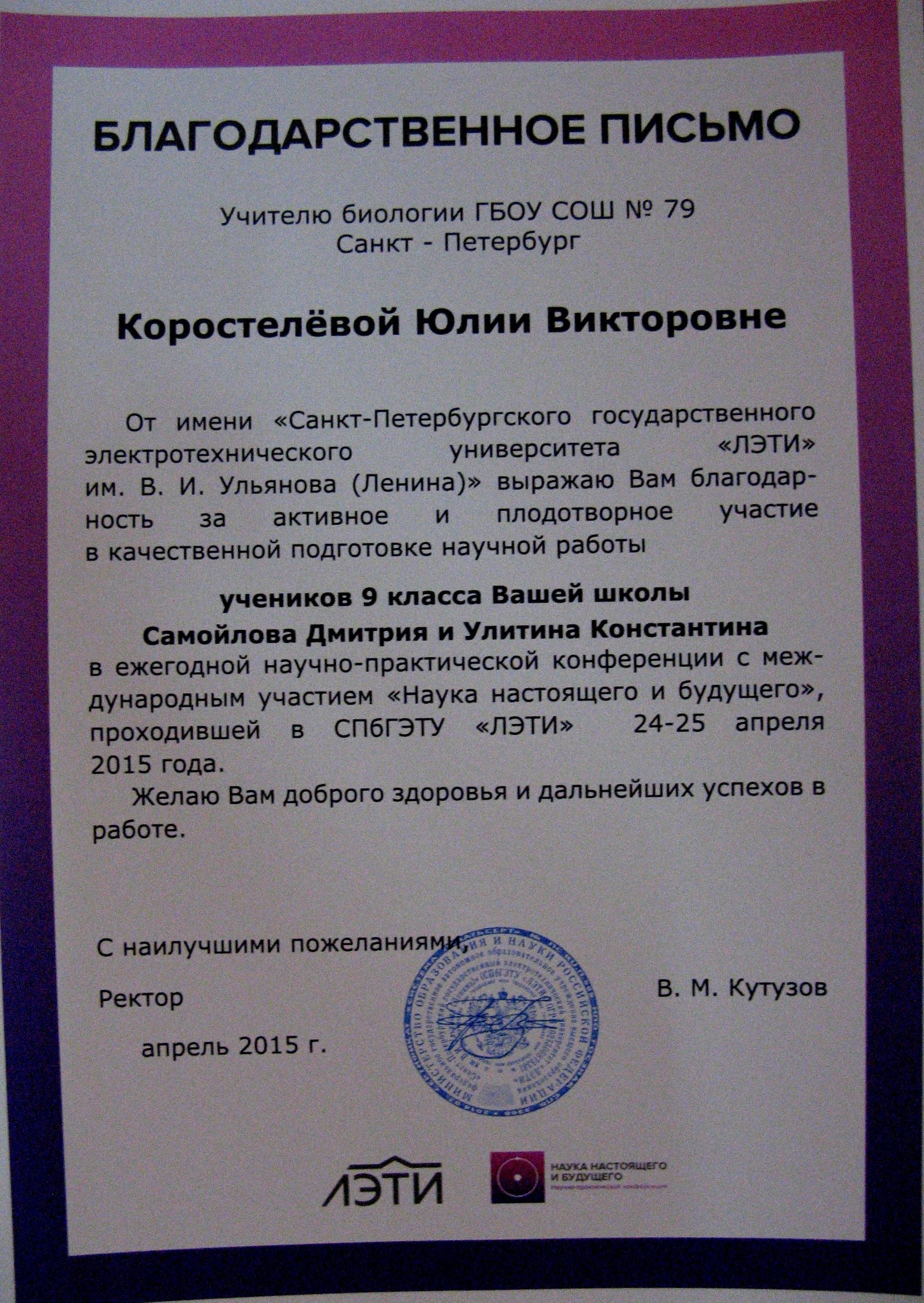 2015_1431376596_korosteleva_05_15