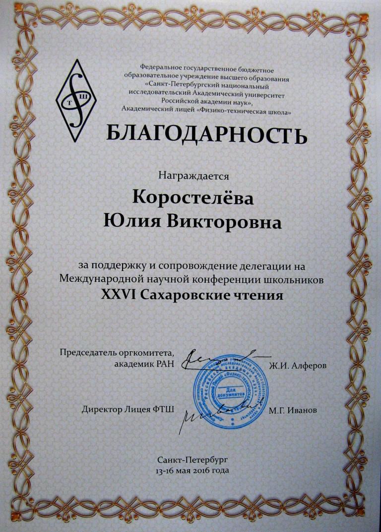 2016_1463425503_saharovskie_chtenia_2