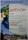 2013_1367092765_diplom_komandi