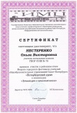 2012_1365586465_nesterenko