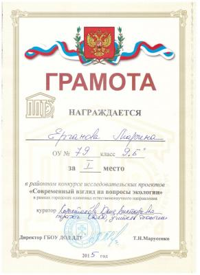1445522662_erganova_2015