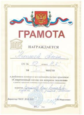 1445522662_nikolaeva_2015