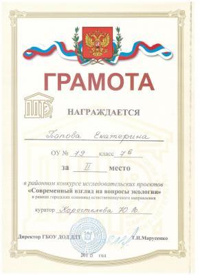 1445522662_popova_2015