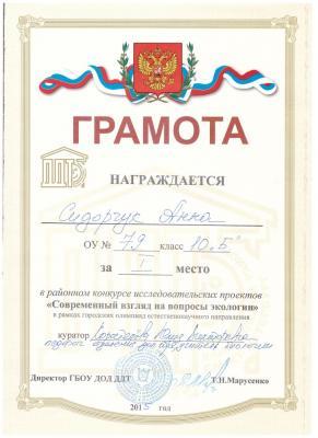 1445522663_sidorchuk_2015