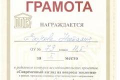 1445522661_egorova_2015