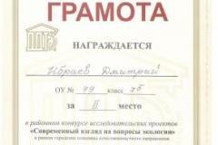 1445522662_ibraev_2015