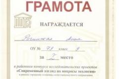 1445522662_roginskaya_2015