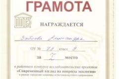 1445522663_zaboeva_2015