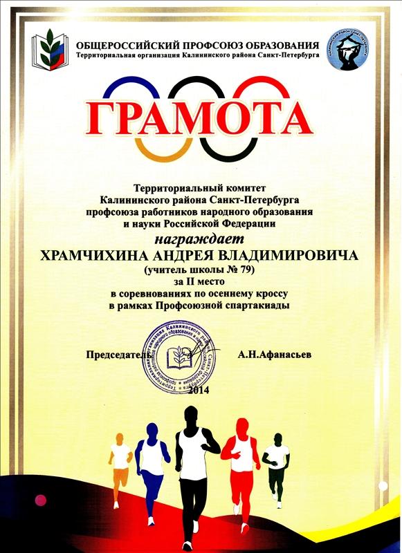 2014_1417246084_hramchikhin_cross_2