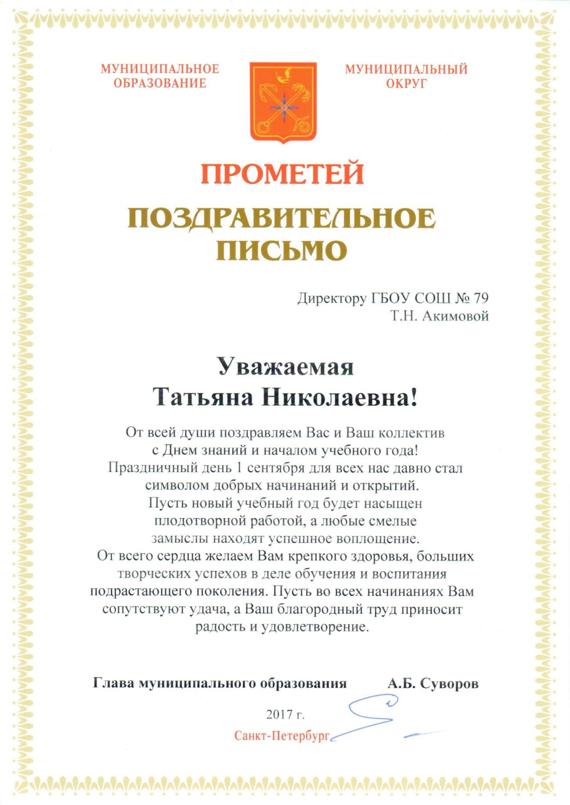 Поздравление муниципальному образованию 1